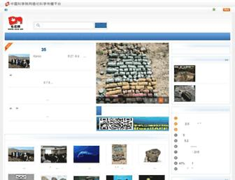 Main page screenshot of uua.cn