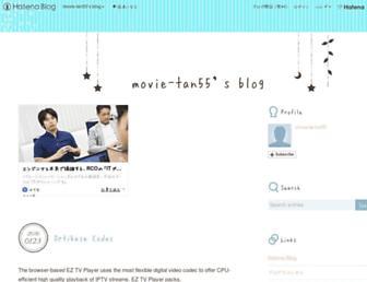 movie-tan55.hatenablog.com screenshot