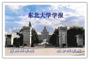 00b259cd8b5f9b017033da90840f2d3e4d3fa3eb.jpg?uri=xuebao.neu.edu