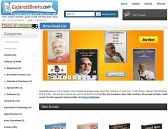 gujaratibooks.com screenshot