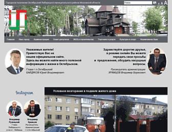 Thumbshot of Oktyabrskiy.ru