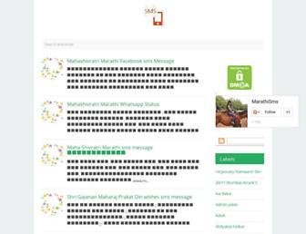marathisms.blogspot.com screenshot
