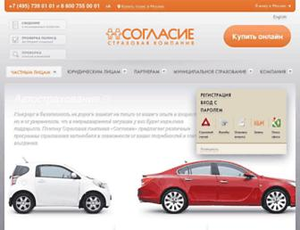 soglasie.ru screenshot