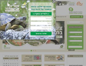 teva.org.il screenshot