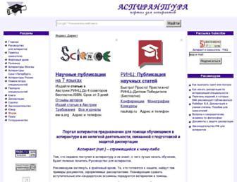 Main page screenshot of aspirantura.spb.ru