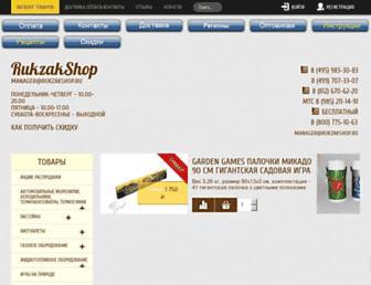 rukzakshop.ru screenshot
