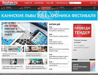 Main page screenshot of sostav.ru