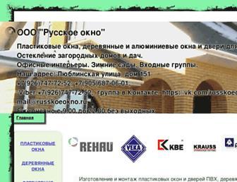 01f1abecce2123fbf75f8723dd1d48f749791816.jpg?uri=russkoeokno