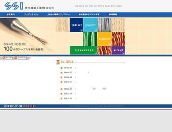 Main page screenshot of shinko-seisen.co.jp