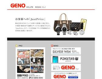 geno.co.jp screenshot
