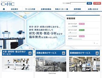 cahc.co.jp screenshot