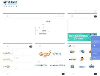 Main page screenshot of chinatelecom.com.cn