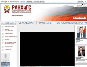Main page screenshot of izh.ranepa.ru