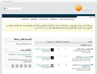 Main page screenshot of forum.themafia.ae