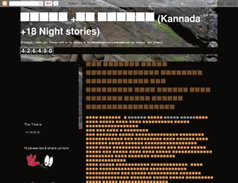 kannadanightstories.blogspot.com screenshot