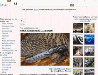 Main page screenshot of basik.ru