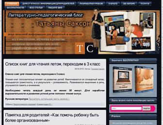 Main page screenshot of lit-dety.ru