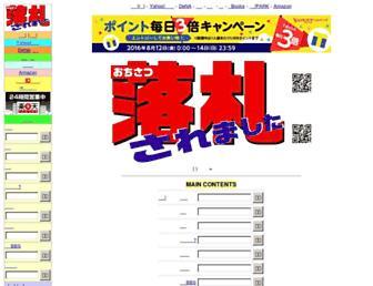 ochisatsu.com screenshot