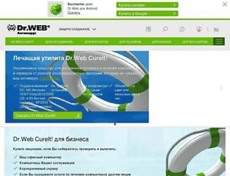 free.drweb.ru screenshot