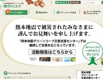 Thumbshot of Greencoop.or.jp