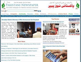 0485218fd7830cdf7675c09ceaa6a7f22b50a2a3.jpg?uri=thepakistaninewspaper