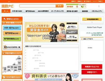 shinronavi.com screenshot