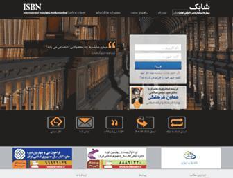 Thumbshot of Isbn.ir