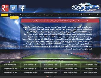 online-koora-tv.blogspot.com screenshot