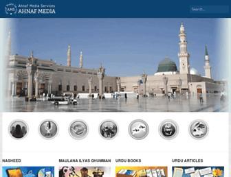 ahnafmedia.com screenshot