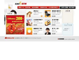 easyatm.com.tw screenshot