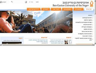 in.bgu.ac.il screenshot