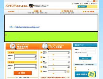 Thumbshot of Highwaybus.com