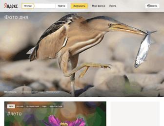 Main page screenshot of fotki.yandex.ru