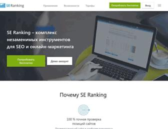 Main page screenshot of seranking.ru