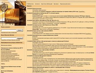 07654407b894c1b67fb3634950b1d2daa64dd99d.jpg?uri=library.bmstu