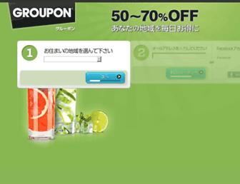 Thumbshot of Groupon.jp