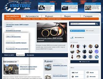 vmotore.info screenshot