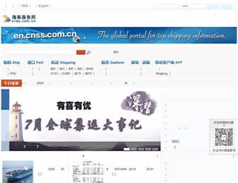 Main page screenshot of cnss.com.cn