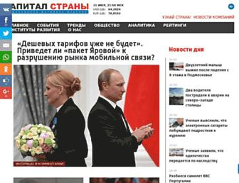 Main page screenshot of kapital-rus.ru