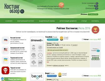 Fullscreen thumbnail of hosting-obzor.ru