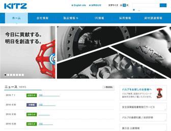 kitz.co.jp screenshot