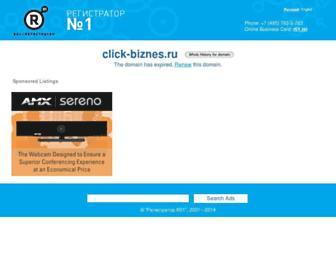 Main page screenshot of click-biznes.ru