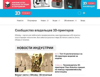 3dtoday.ru screenshot
