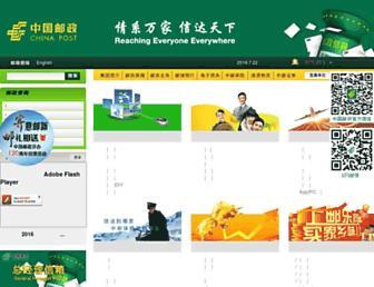 Main page screenshot of chinapost.com.cn