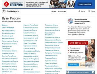 vuz.edunetwork.ru screenshot