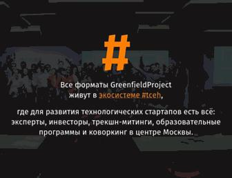 0a8cf34416e8b2910fa8a4a8d01ff473c7c9c9e0.jpg?uri=greenfield-project