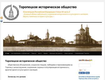 Main page screenshot of archtoropets.ru