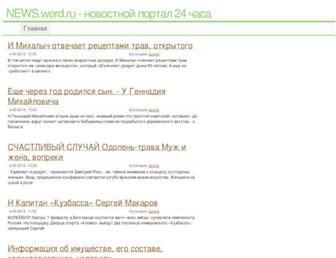 0a97ceda7186e639fc4d13c1bcdaf64fee007ff4.jpg?uri=news.werd