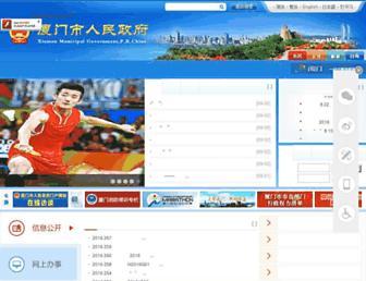 Main page screenshot of xm.gov.cn