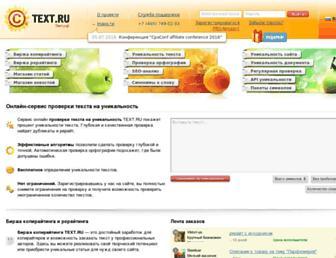 text.ru screenshot